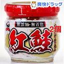 ハッピーフーズ 紅鮭 山漬け仕込み 無添加・無着色(60g*2コセット)