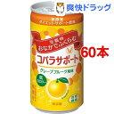【訳あり】コバラサポート 低カロリー グレープフルーツ風味(185mL 60本セット)【コバラサポート】【送料無料】