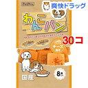 ペットプロ わんこパン チーズ風味(8コ入*30コセット)【ペットプロ(PetPro)】