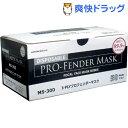 【訳あり】3-PLY プロフェンダーマスク(50枚入)[マスク 風邪 ウィルス 予防 花粉対策 まとめ 大容量]