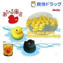 あひる風呂 HB-2725(1セット)【送料無料】