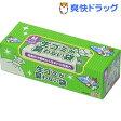 生ゴミが臭わない袋BOS(ボス) 生ゴミ用 箱型 Mサイズ(90枚入)【防臭袋BOS】[ベビー用品]