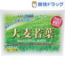 大麦若葉 分包(3g*30袋入)[サプリ サプリメント 食物繊維]