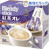 ブレンディ スティック 紅茶オレ(11g*30本入)