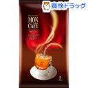 モンカフェ モカブレンド(8.0g*5コ入)【モンカフェ】[ドリップコーヒー インスタントコーヒー]