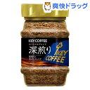 キーコーヒーインスタントコーヒースペシャルブレンド深煎り(90g)【キーコーヒー(KEYCOFFEE)】
