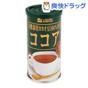 創健社 有機栽培カカオ豆100%使用 ココア(80g)