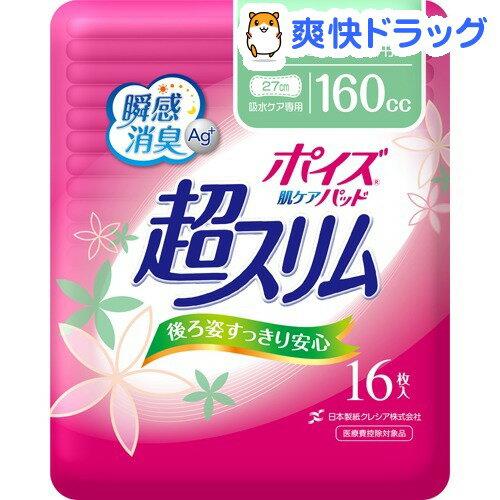 ポイズ 肌ケアパッド 超スリム 長時間・夜も安心用(16枚入)【ポイズ】