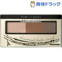 資生堂 インテグレート アイブロー&ノーズシャドー BR631(2.5g)【インテグレート】