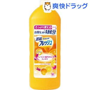 キッチン フレッシュ スウィートオレンジ