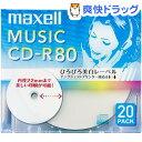 マクセル 音楽用CD-R 80分(20枚)【マクセル(maxell)】