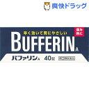 【第(2)類医薬品】バファリンA(40錠)【hl_mdc1216_bufferin】【バファリン】
