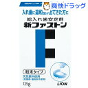 入れ歯安定剤 新ファストン 携帯容器付(125g)【ファストン】[入れ歯安定剤 入れ歯ケース 携帯 ライオン]