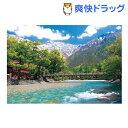 河童橋と穂高連峰 長野 46-216(1コ入)
