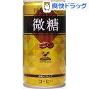 神戸居留地 微糖コーヒー(185g*30本入)【神戸居留地】