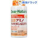 ディアナチュラ 29 アミノ マルチビタミン&ミネラル(150粒入)【Dear-Natura(ディア...