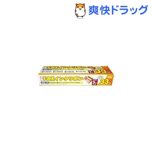 ミヨシ 汎用ファックスインクリボン FXS33P...の商品画像