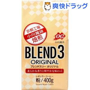 ブレンド オリジナル コーヒー