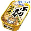 キョクヨー シーマルシェ ぶり煮付 ゆず風味(100g)【シーマルシェ】
