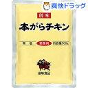 創味食品 本がらチキン 無塩 業務用(500g)