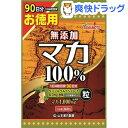 山本漢方製薬 無添加マカ粒100%(360粒)