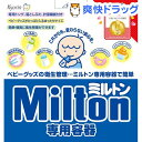 ミルトン専用容器-N型(4L)[ミルトン 消毒器・ミルケース 赤ちゃん]