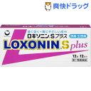 【第1類医薬品】ロキソニンSプラス(12錠)【hl_mdc1216_loxonin】【ロキソニン】[ロキソニンs]