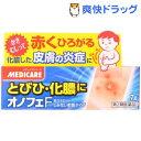 【第2類医薬品】メディケア オノフェF(7g)【メディケア】...