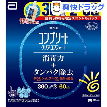 コンプリート クリアコンフォート(360mL*2+60mL)【コンプリート(コンタクトケア)】