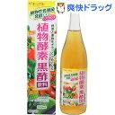 植物酵素 黒酢飲料(720mL)【井藤漢方】...