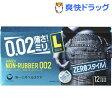 コンドーム/サンシー ノンラバー ゼロゼロツー ゆったりフィット(12コ入)【サンシー】[コンドーム 避妊具 condom]