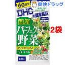 DHC 国産パーフェクト野菜プレミアム 60日分(240粒*...