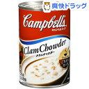 キャンベル クラムチャウダー(305g)【キャンベル】