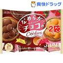 なめらかチョコのクッキー(24枚入*2袋セット)