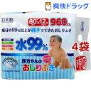 水99% 赤ちゃんのおしりふき(80枚*12コパック*4コセ...