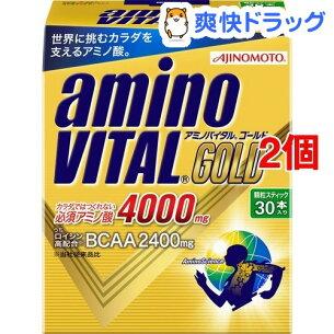 アミノバイタル ゴールド コセット