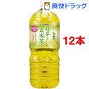 お〜いお茶 抹茶入り玄米茶(2L*12本セット)【お〜いお茶】【送料無料】