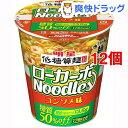 低糖質麺 ローカーボヌードル コンソメ味(12コセット)【送料無料】