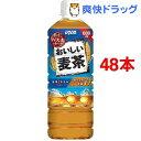 おいしい麦茶(600mL*48本セット)【送料無料】