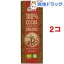 チョコレートソール オーガニック ダークチョコレート 100%(25g*2コセット)【Chocolate Sole(チョコレートソール)】