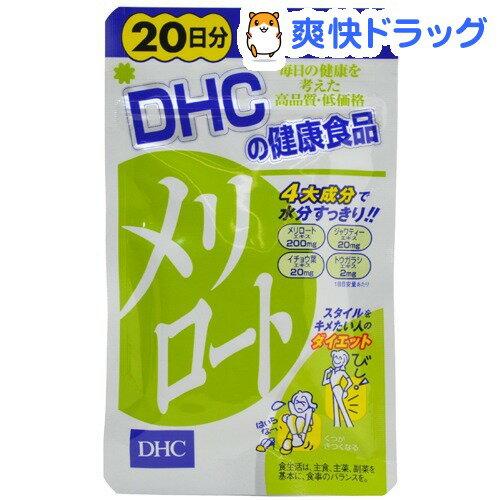 DHC下半身纤体瘦身片40粒20日