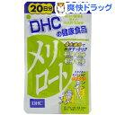 DHC メリロート 20日分(40粒入)【DHC】[サプリ サプリメントdhc ダイエット食品]