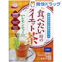 【訳あり】DHC 食べたい時のダイエット茶 レモンティー(6.2g*30包)【DHC】[ダイエット茶]