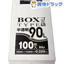 90L半透明ポリ袋 ボックスタイプ(100枚入)[キッチン用品]【送料無料】
