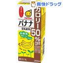 マルサン 豆乳飲料 バナナ カロリー50%オフ(200mL*12本入)