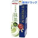 マルサン ソイプレミアム ひとつ上の豆乳 抹茶(200mL*12本入)