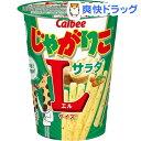 じゃがりこ サラダ Lサイズ(72g)【じゃがりこ】