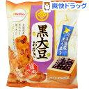 黒大豆おかき 醤油味(1枚*8袋入)[お菓子 おやつ]