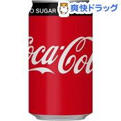 コカ・コーラ ゼロ(350mL*24本入)【コカコーラ(Coca-Cola)】[コカコーラ ゼロコカコーラ 350ml ゼロ 炭酸飲料]【送料無料】