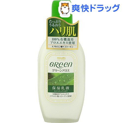 明色グリーン モイスチュアミルク(170mL)【明色】
